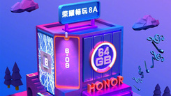 荣耀畅玩8A将1月8日线上发布 搭配珍珠屏