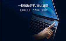 新年开门红 华为MateBook 13笔记本再获双冠