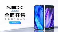 vivo NEX双屏版依旧抢购 现购买享受五重礼遇