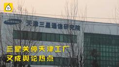 梨视频探访三星天津工厂 签订协议离职工人90%
