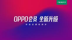 "OPPO会员体系大升级 打造OPPO用户""生活黑卡"""