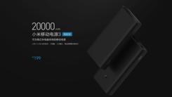 小米移动电源系列销量破亿 小米移动电源3新品发布
