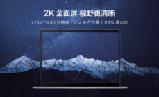 持续火爆 华为MateBook 13笔记本深空灰即将发售!