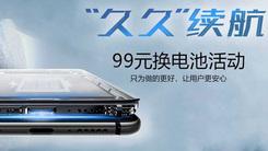 新年福利 华为+荣耀共59款机型可99元换原装电池