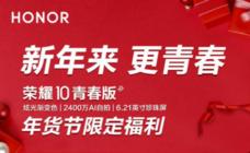 朱正廷新年首播献给荣耀10青春版,观看人数再创新高