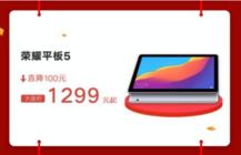 荣耀平板5推德芙联名心意礼盒 年货节专场直降100元
