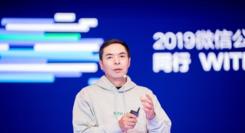 张小龙透露新变化:给红包加温,给企业微信加速