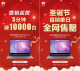 华为MateBook 13笔记本深空灰已种草 静待22日开售