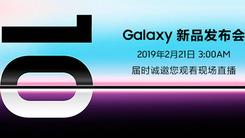 三星Galaxy S10系列发布会公布 2月21日3:00AM