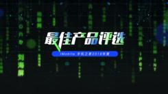 荣耀V20获iMobile手机之家年度评选——最具突破旗舰