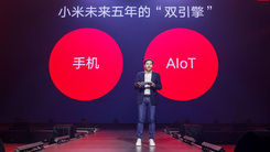"""雷军宣布小米""""手机+AIoT""""双引擎核心战略"""