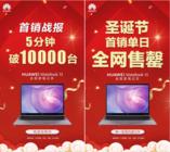 技术引领发展,华为用创新重塑PC市场格局