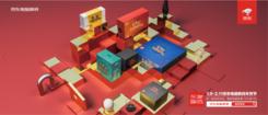中国红定制礼盒款音箱唱响2019 京东电脑数码年货节来啦!