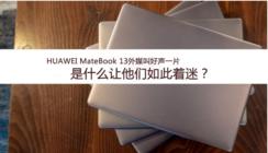 感恩回馈季 首选媒体好评华为MateBook 13笔记本