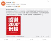 恭喜!小米京东官方旗舰店成为全站首个破2000万粉丝店铺