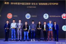 """闪修侠获评2018年中国互联网""""逆生长""""准独角兽企业"""