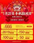 京东手机年货节手机狂欢日:领券最高立减2019元!