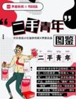 """界面新闻X可乐优品发布""""二手青年""""报告"""