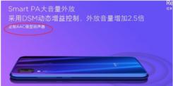 红米NOTE7谜底揭晓 瑞声科技定制扬声器
