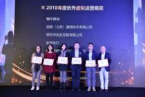 联想懂的通信获2018年度优秀物联网企业奖