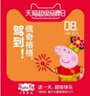 天猫超级品牌日向小猪佩奇发出了邀请函,超级IP涌现新玩法