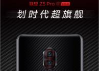 联想Z5 Pro GT鲁大师跑分曝光,首发骁龙855+12GB大内存!