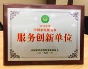 丰修荣获2018年度中国家电服务业服务创新单位
