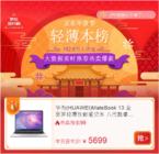 2019职场人必备利器 华为MateBook 13笔记本深空灰全渠道开售