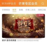 华为视频芒果专区正式上线 热门好剧精品综艺等你pick