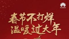 """让消费者放心过好年 华为推出""""春节不打烊""""暖心服务"""