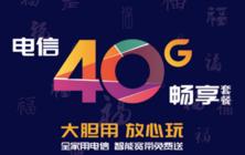 举家共享 中国电信北京公司推40G/20G畅享套餐贺岁