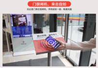 Huawei Pay试点智能工卡,赋能智慧园区新场景