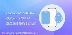 Samsung Pay智能门卡,让你出门仅需携带一部三星手机