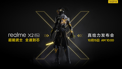 超能武士来袭 realme X2 Pro官宣10月15日发布