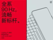 全系90Hz 一加7T系列新品将于15日正式发布