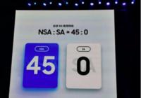 体验5G手机不必等待 目前商用5G网络都是NSA