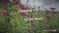 OPPO Reno2超强防抖 赞爆朋友圈最美10.1 Volg