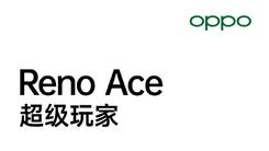 OPPO Reno Ace发布 搭载65W超级闪充