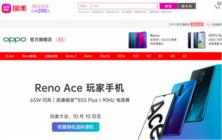 65W超级闪充+90Hz电竞屏 国美预售OPPO Reno Ace新品