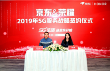 荣耀京东5G服务战略合作 京东11.11提前体验5G精彩