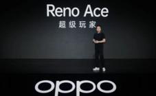 Reno Ace 与K5一起到来,OPPO发布会迭出劲爆黑科技