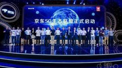 京东5G生态联盟成绩优秀  多款国产大牌5G手机京东首发