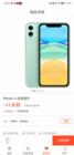 iPhone 11售价破新高,淘新机日租11元引领租赁热潮
