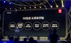 七成用户的选择!京东11.11打响5G爆发头阵