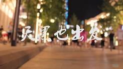 荣耀9X系列光影剧