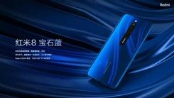 """手机要有""""安全感"""" Redmi 8将有5000mAh大电池"""