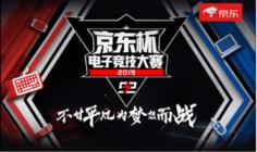 """京东杯S2赛季强势开战,各路""""英雄""""同台竞技一触即发"""