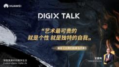 DIGIX TALK王建南带你探索梵高与毕加索迥然不同的艺术命运