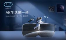千元级AR头显全新升级,watchAR小灵镜这6大卖点让你欲罢不能