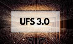 浅论:为什么人们把UFS 3.0作为5G与旗舰的新标杆